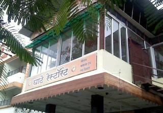 Ghate Restaurant