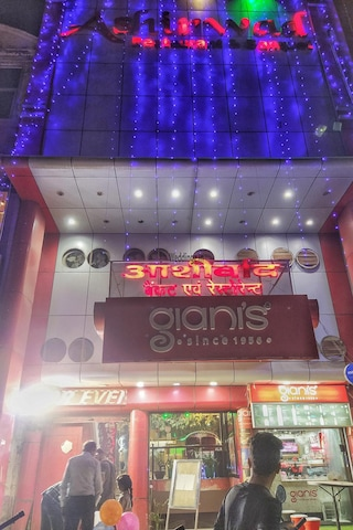 Ashirwad Restaurant And Banquet | Party Halls and Function Halls in Sector 16, Faridabad